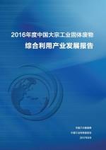 2016年度中国大宗工业固体废物综合利用产业发展报告