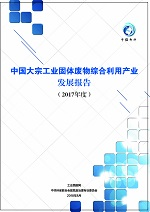 2017年度中国大宗工业固废综合利用产业发展报告