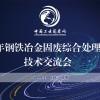 2019京津冀及周边地区工业固废综合利用(国际)高层论坛
